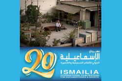 """""""Hafif Işık"""" kısa filmi Mısır'da gösteriliyor"""