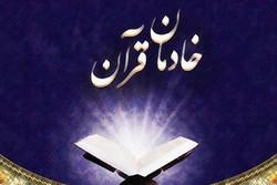 آغاز اصلاح اساسنامه انجمن خادمان قرآن کشور