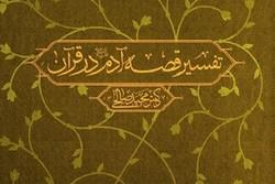 کتاب تفسیر قصه آدم(ع) در قرآن