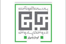 کتاب «بررسی آموزش زبان از روش تا پساورش» رونمایی میشود
