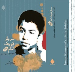 "Front cover of ""Imam Khomeini's Little Soldier"""