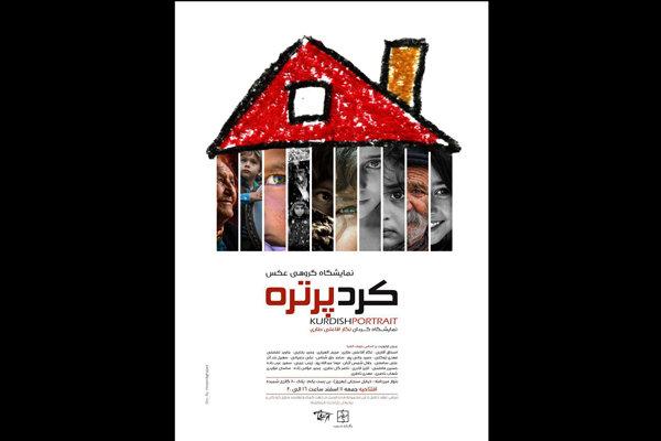 نمایشگاه «کرد پرتره» به نفع کودکان زلزله زده کرمانشاه برپا می شود