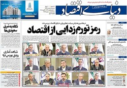 صفحه اول روزنامههای اقتصادی  ۸ اسفند ۹۶