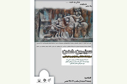 «سرزمین کهن» به موزه فلسطین می آید