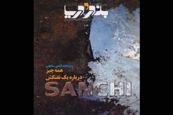 شماره جدید «بندر و دریا» با پرونده سانچی منتشر شد