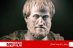 ارسطو و اندیشه اعتدال