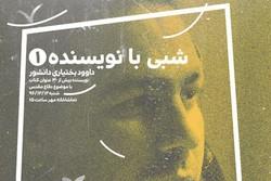 برنامههای «شبی با نویسنده» در حوزه هنری برگزار میشود