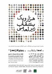 underglaze ceramic plates
