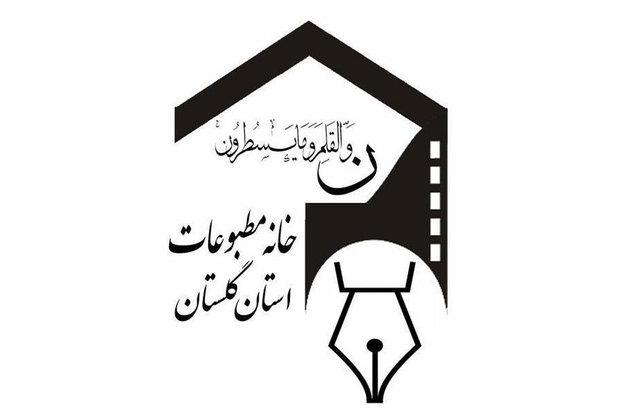 خانه مطبوعات گلستان