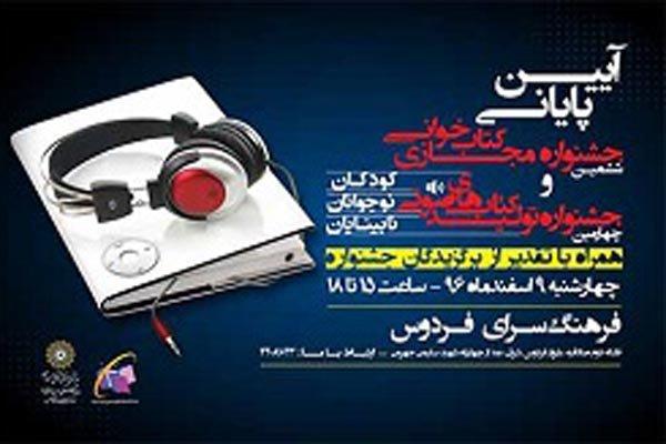 آیین پایانی جشنوارههای مجازی کتابخوانی برگزار میشود