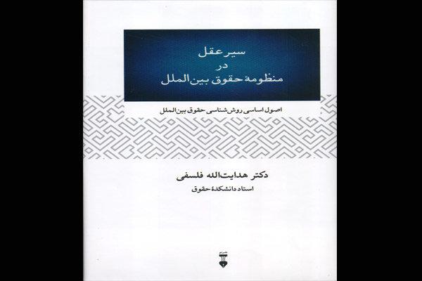 کتاب «سیر عقل در منظومه حقوق بینالملل» چاپ شد