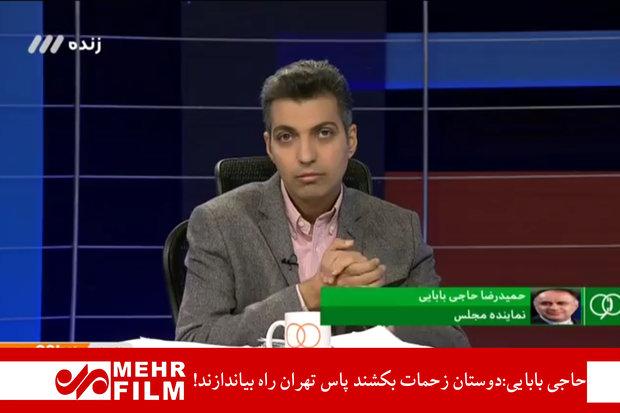 حاجی بابایی: دوستان زحمت بکشند پاس تهران راه بیاندازند!
