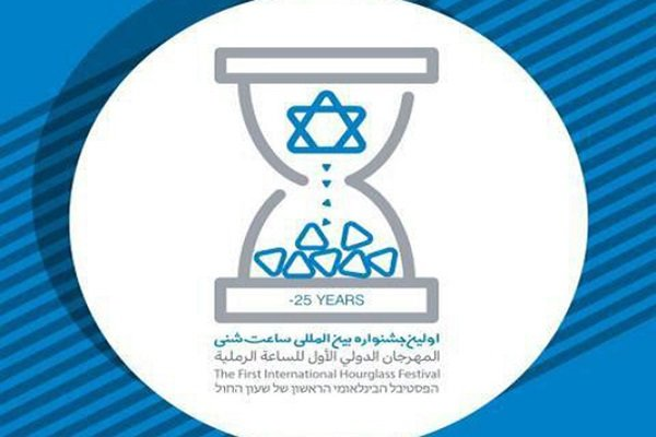 Iran to hold International 'Israel Hourglass' Festival