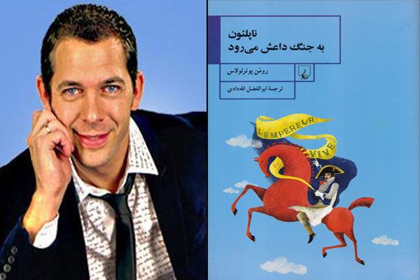 چاپ دومین رمان رومن پوئرتولاس/ جنگ ناپلئون و داعش در ایران