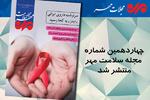 چهاردهمین شماره مجله سلامت مهر منتشر شد