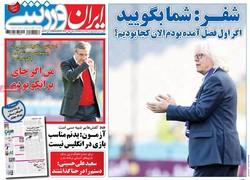 صفحه اول روزنامههای ورزشی ۹ اسفند ۹۶