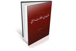 کتاب «معرفت دینی؛ عقلانیت و منابع»