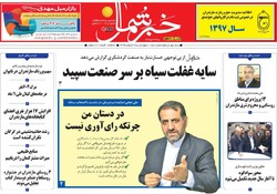 صفحه اول روزنامه های مازندران ۹ اسفند ۹۶