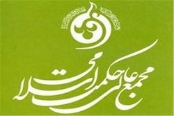 مجمع عالی حکمت اسلامی