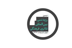 انتشار فراخوان دومین رزیدنسی تئاتری فرهنگی