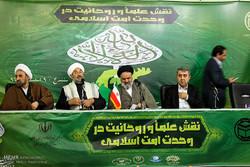 همایش منطقه ای نقش علما و روحانیت در وحدت اسلامی