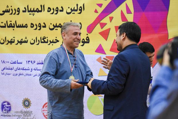 اختتامیه المپیاد ورزشی خبرنگاران شهر تهران