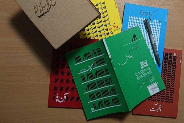 پرفروشترین دفتر شعرهای دهه ۹۰ اعلام شد/فاضل نظری در صدر