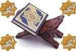 اقدامات مصوب دستگاهها در طرح ملی حفظ قرآن اعلام شد