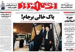 صفحه اول روزنامههای ۱۰ اسفند ۹۶