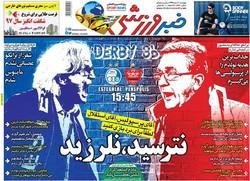 صفحه اول روزنامههای ورزشی ۱۰ اسفند ۹۶