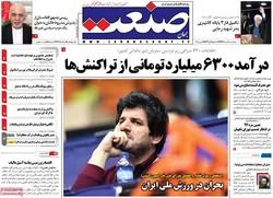 صفحه اول روزنامههای اقتصادی ۱۰ اسفند ۹۶