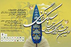 اولین جشنواره کتاب سال سبک زندگی ۲۰ اسفندماه برگزار میشود