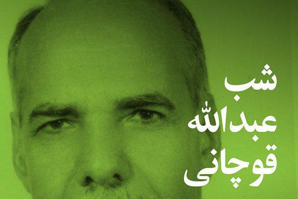 شب استاد عبدالله قوچانی برگزار میشود