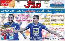 صفحه اول روزنامههای ورزشی ۱۲ اسفند ۹۶