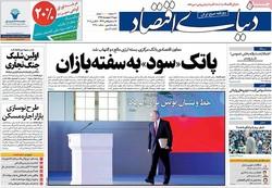 صفحه اول روزنامههای اقتصادی ۱۲ اسفند ۹۶