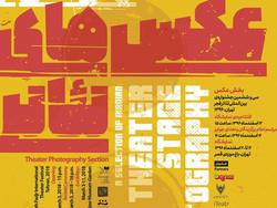 اثر هنرمند کرمانشاهی به  نمایشگاه تئاتر فجر راه یافت
