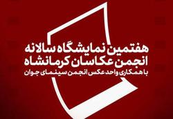 هفتمین نمایشگاه سالانه انجمن عکاسان کرمانشاه/نمایش آثار ۲۵ عکاس