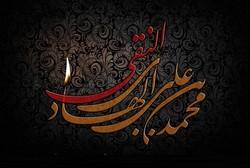 امام هادی(ع) محافظ جریان اصیل تشیع و الگوی مبارزه با استکبار