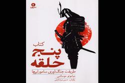 چاپ کتابی درباره راه و رسم سامورایی بودن
