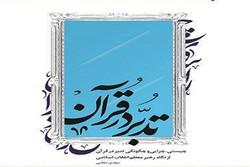 انتشار کتاب تدبر در قرآن از نگاه رهبری