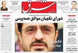 صفحه اول روزنامههای ۱۳ اسفند ۹۶