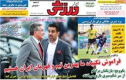 صفحه اول روزنامههای ورزشی ۱۳ اسفند ۹۶