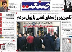 صفحه اول روزنامههای اقتصادی ۱۳ اسفند ۹۶