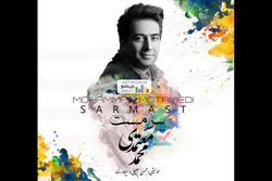 آلبوم سرمست محمد معتمدی