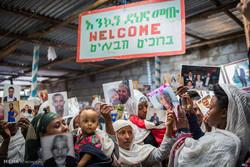 ایتھوپیا میں اسرائیل کے خلاف مظاہرہ