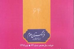 شماره جدید نشریه فرهنگستان علوم منتشر شد