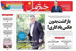 صفحه اول روزنامه های مازندران ۱۴ اسفندماه ۹۶