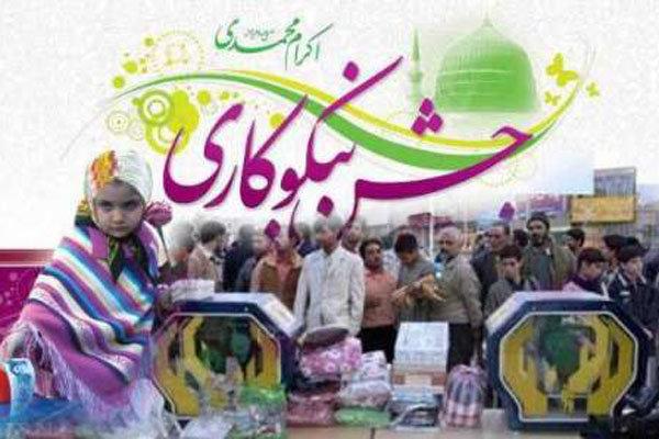جشن نیکوکاری در ۱۶۷۸ پایگاه در استان زنجان برگزار میشود