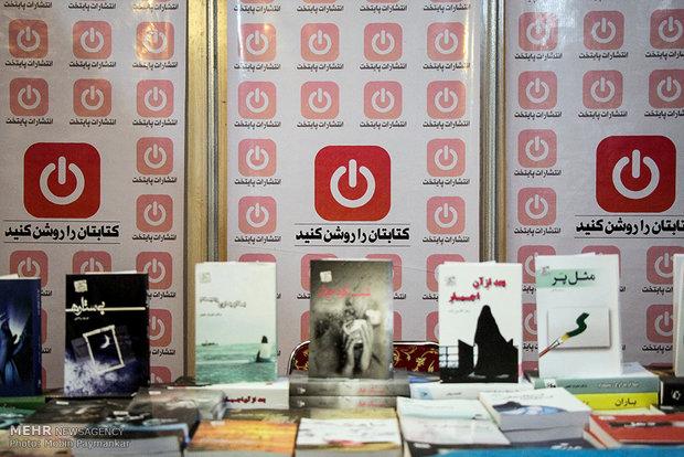 الدورة السابعة لمعرض الكتاب بمحافظة كردستان الايرانية