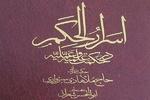 «اسرار الحکم» حاج ملاهادی سبزواری منتشر شد